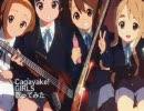 【けいおん!】Cagayake!GIRLS 歌ってみた【アレンジ】
