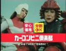 カーコンビニ倶楽部CM『うのマン vs サソリーザ』篇
