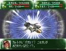 第4次スーパーロボット大戦Sを好き勝手にやらせてもらおうか!!part54