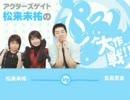 アクターズゲイト 松来未祐のぷるるん大作戦!! 第2回