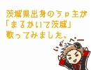 【替え歌】まるかいて茨城を歌ってみた