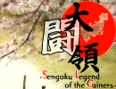 【Mugenクロス】大闘領 -Sengoku Legend of the Gainers- OP+導入話【対抗SLG】 thumbnail