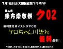 ドラマCD「ケロちゃん川流れ」試聴版