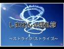 初音ミク 「しまぱん騒乱節」 オリジナル曲