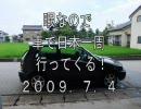 【ニコニコ動画】暇なので車で日本一周行ってくる! 2009.7.4 出発 その2を解析してみた