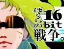 【めぐっぽいどオリジナル曲】ぼくらの16bit戦争【PV】