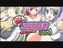 【ニコカラ】あっせんぶる☆LOVEさんぶる【fripSide NAO project】on thumbnail