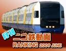 【A列車で行こう】月刊ニコ鉄動画ランキング 2009年6月版