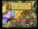楽しく【聖剣伝説LEGEND OF MANA】実況プレイ part12