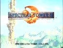 スペクトラルタワー2 9999階~エンディング