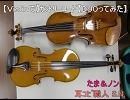 【Violinで】カントリーロード【DUOってみ