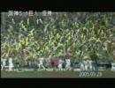 2005 阪神タイガース Memorial