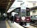 阪急9300系「祇園祭」