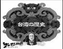 修正版【小林よしのり】真実のJAPANデビュー【台湾史編】1/5