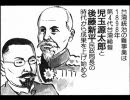 修正版【小林よしのり】真実のJAPANデビュー【台湾史編】2/5