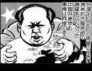 修正版【小林よしのり】真実のJAPANデビュー【台湾史編】4/5