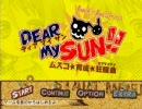 DEAR My SUN!!~ムスコ★育成★狂騒曲~/ゲームの流れ
