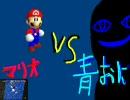 マリオ T∀Sより俺の方がFuture!!lレベル43 ~64復刻堂~ thumbnail