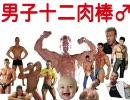 男子十二肉棒♂ - Freedom ~自由(性的嗜好が)~ 【女子十二楽坊】 thumbnail
