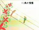 【作業用BGM】割と本気で癒し系のピアノ曲集めてみた(割と高音質) thumbnail