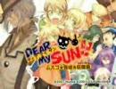 DEAR My SUN!!~ムスコ★育成★狂騒曲~ OP