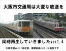 大阪市交通局は大変な放送を同時再生していきましたver1.4