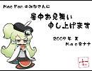 【Mac音ナナ】暑中見舞い【オリジナル曲・ナナレゲ祭】