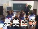 遠藤雅伸★是美臼先生