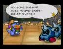 ペーパーマリオRPG実況プレイpart21 thumbnail