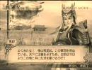 真・三國無双4猛将伝-立志モード【シ】最終日「涙のAチャンス」