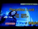 うたスキ 全国採点 Paradise Lost 適当に・・・