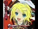 【鏡音リン】Super Driver【涼宮ハルヒの