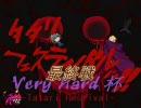 【MUGEN】タタリフェスティバルッ!!― Very Hard杯 Part10