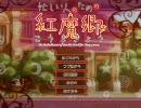 【東方】忙しい人のための紅魔郷プレイ動画 part1