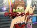 アイドルマスター 「轟轟戦隊ボウケンジャー」 thumbnail
