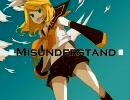 【鏡音リン】 Misunderstand 【オリジナル】