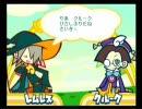 ぷよぷよ! 15th anniversary 漫才デモ「レムレスストーリー」