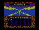 ブルークリスタルロッド ~黄金の獅子伝説(3/4)