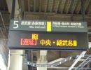 SOBU RUSH 【GOLD RUSH×中央・総武線】