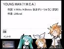 鏡音レン【ACT.2】にYOUNG MAN (Y.M.C.A)