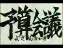 予/算/会/議/M/A/D「G//o T/i//g/h//t/!」 thumbnail