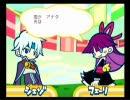 ぷよぷよ! 15th anniversary 漫才デモ「シェゾストーリー」