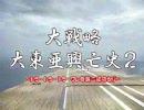大戦略 大東亜興亡史2PV