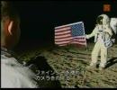 アポロ計画~月面着陸に隠された真実[疑惑解明] 2/2