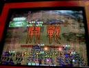 三国志大戦2 頂上対決(8/4) 【村上ファンドvs大紅蓮疾風】
