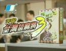 正宗台湾十六張麻将3PV