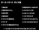 【悪役テーマ番外編】ギース・ハワード ボイス集【超マニア向け】