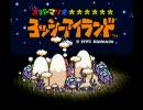 ヨッシーアイランド ゲーム音楽集 ~Part1~