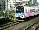 2008年7月18日 さよなら四季彩号 立川駅回送