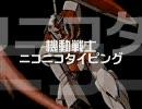 機動戦士ニコニコタイピング・オマケつき(ガンダムシリーズ編)